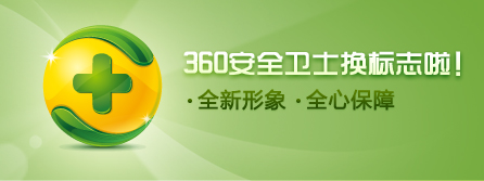 360换新标志 11年.jpg