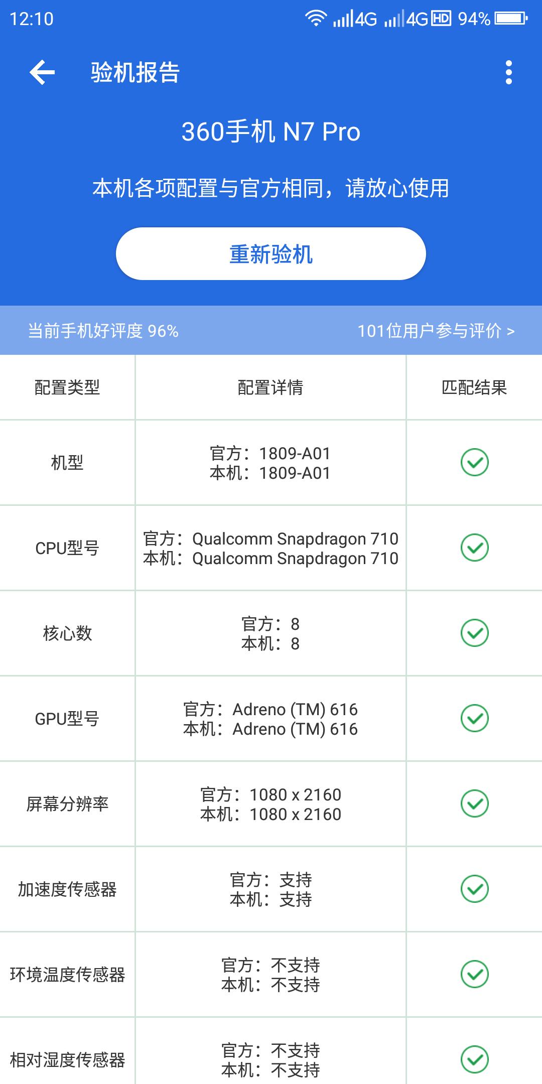 Screenshot_2018-12-10-12-10-38.png