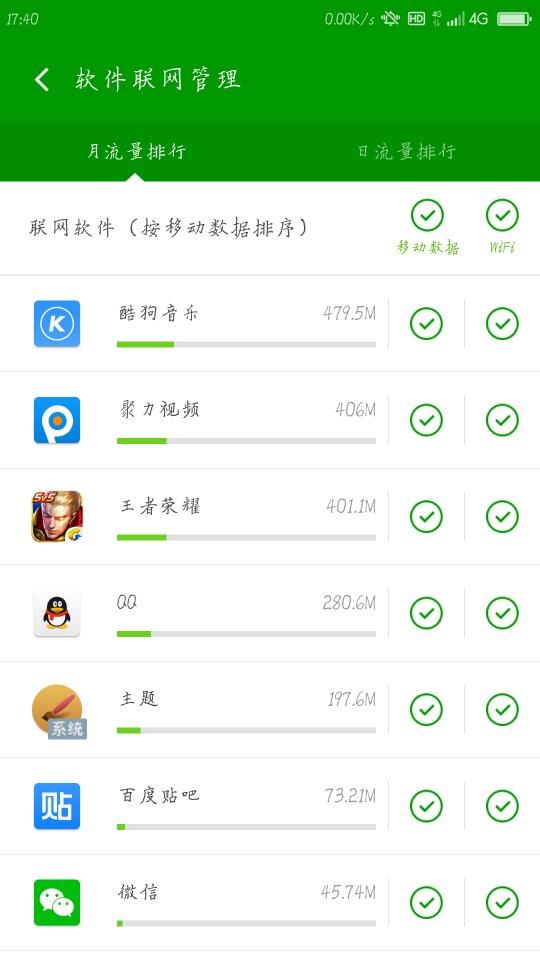 Screenshot_2017-02-25-17-40-48_compress.png