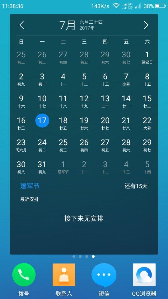 Screenshot_2017-07-17-11-38-37_compress.png