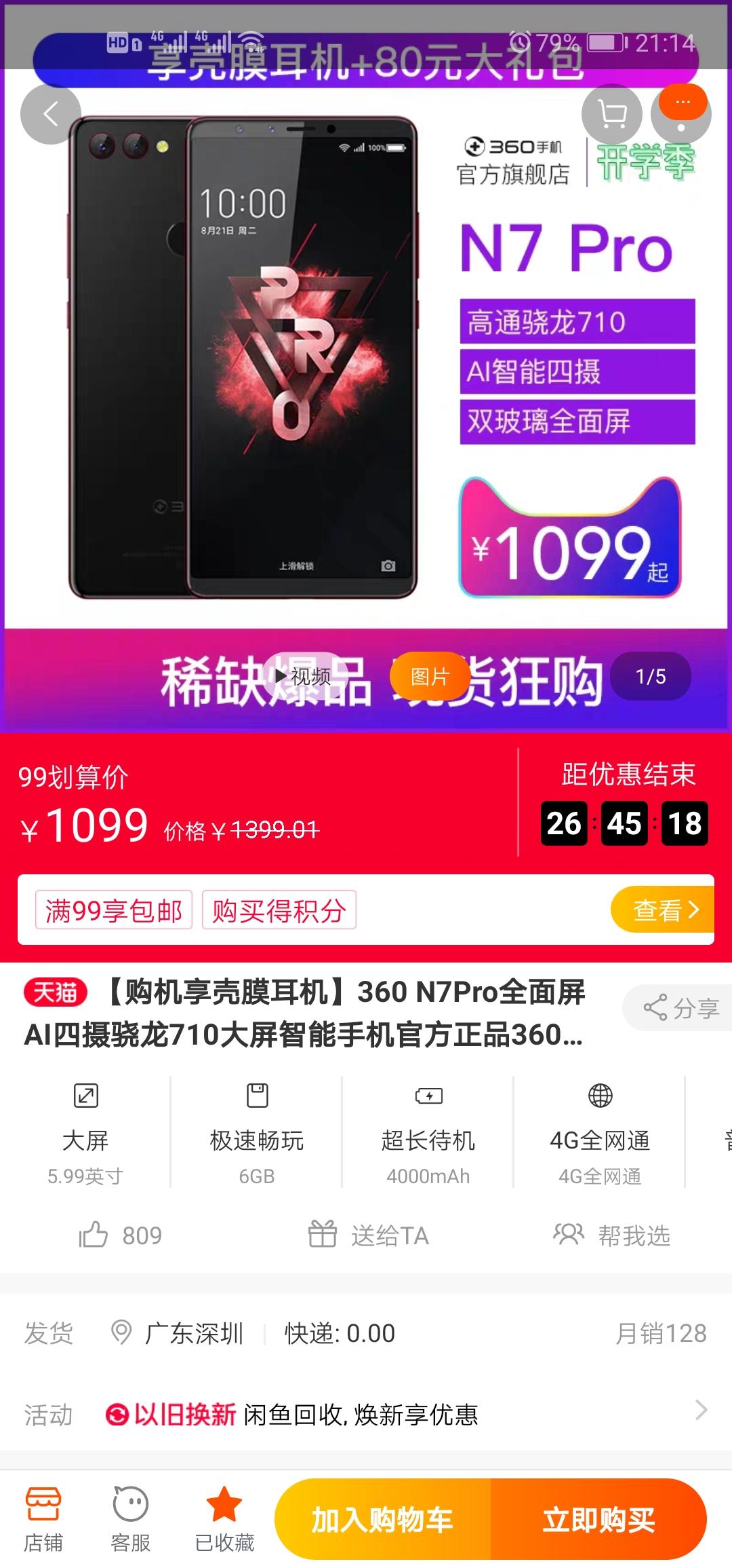 Screenshot_20190909_211440_com.taobao.taobao.jpg