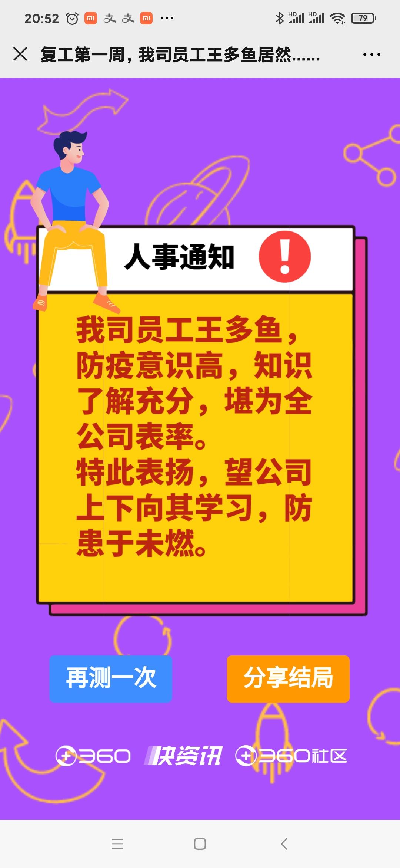 Screenshot_2020-03-07-20-52-03-507_com.tencent.mm.jpg