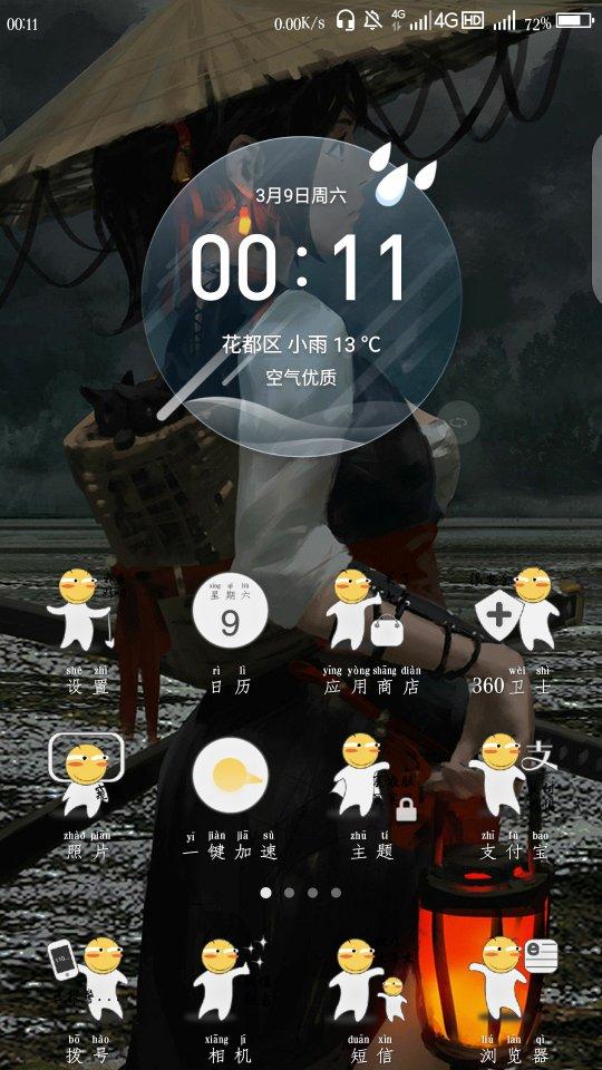 Screenshot_2019-03-09-00-11-50_compress.png