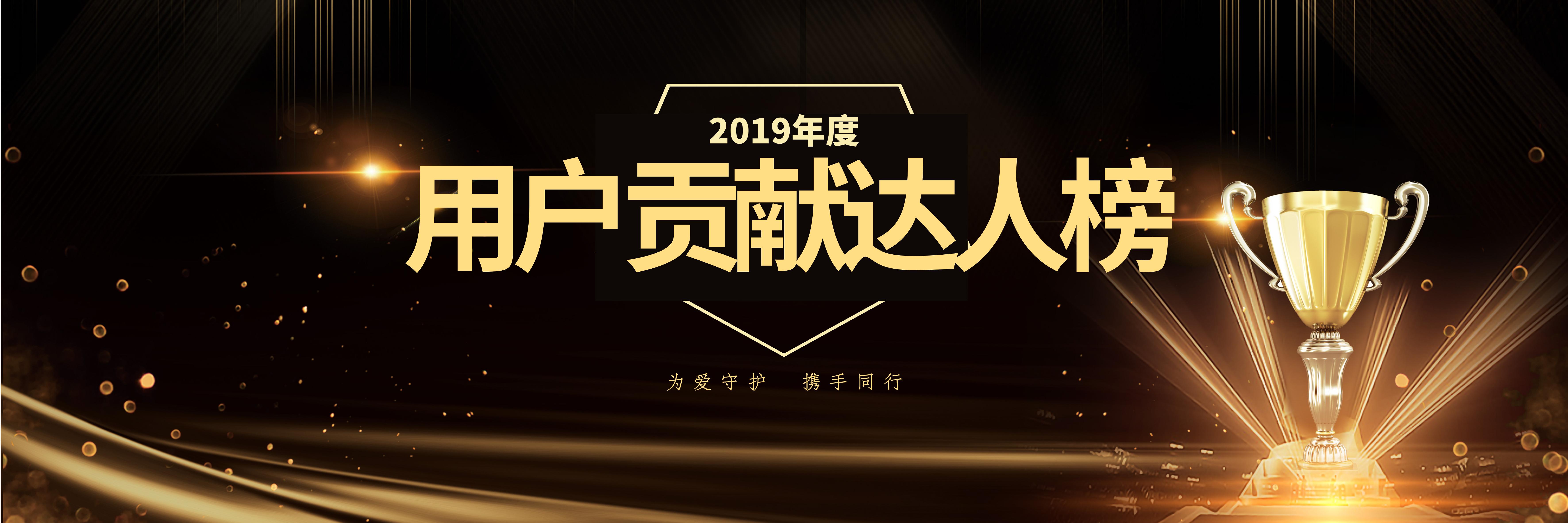 2019年度用户贡献达人榜