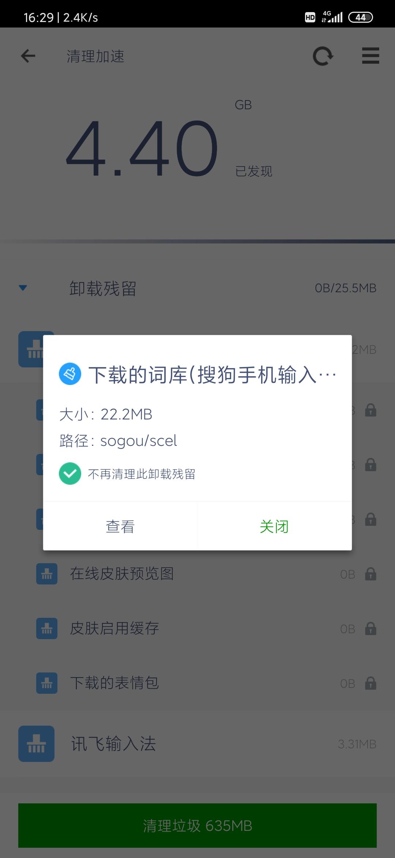Screenshot_2019-12-07-16-29-25-610_com.qihoo.appstore.jpg