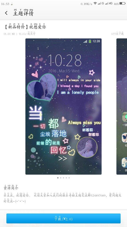 Screenshot_2017-01-08-16-53-07_compress.png