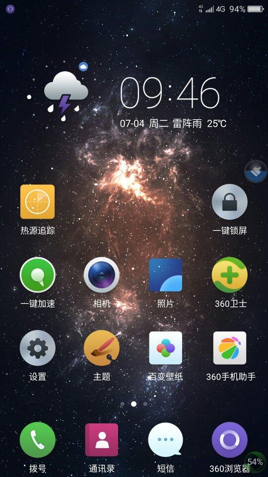 Screenshot_2017-07-04-09-46-30_compress.png