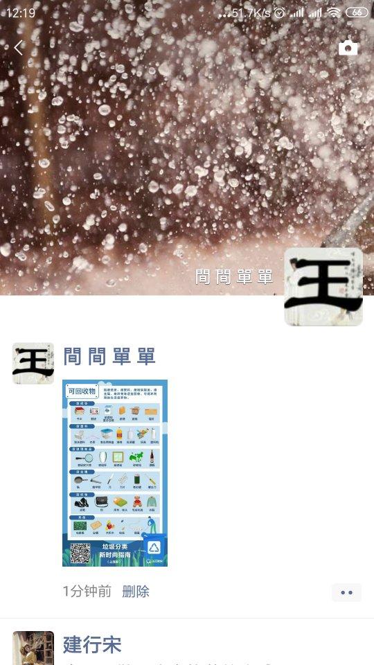 Screenshot_2019-07-07-12-19-57-754_com.tencent.mm_compress.png