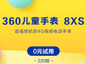 【360众测】第220期360儿童手表 8XS免费试用