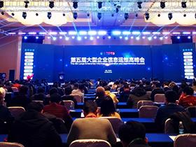 360受邀参加第五届大型企业信息运维高峰会