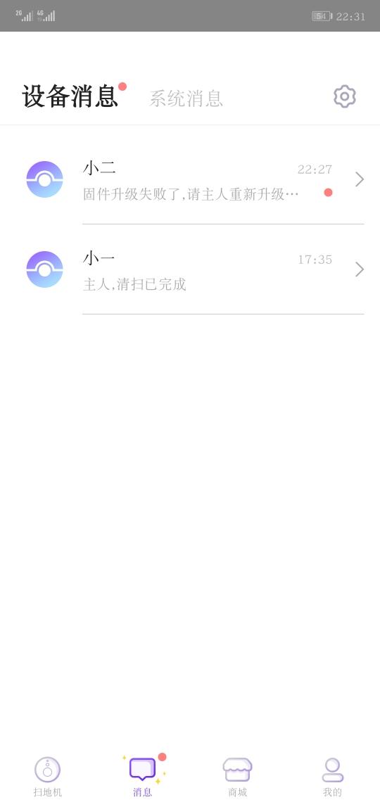 Screenshot_20200114_223141_com.qihoo.smarthome.jpg