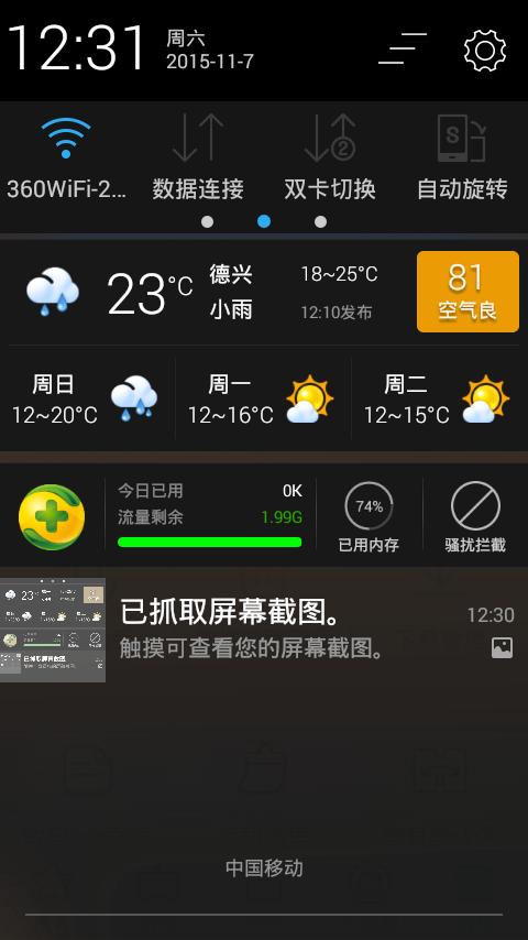 Screenshot_2015-11-07-12-31-04.png