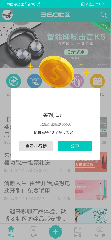 Screenshot_20200902_231415_com.qiku.bbs.jpg