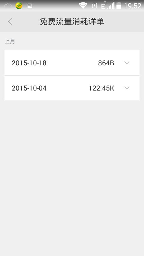 Screenshot_2015-11-13-19-52-19.png