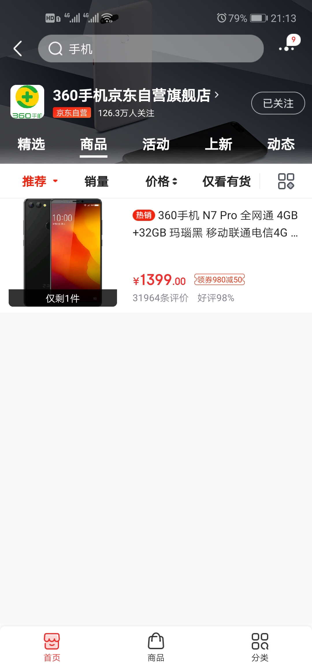Screenshot_20190909_211320_com.jingdong.app.mall.jpg