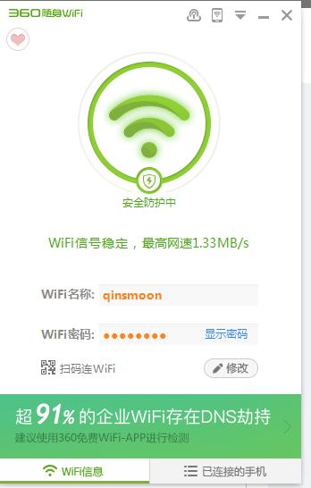 360WiFi第三代,插台式主机上,右下角多出一个WiFi图标且有感叹号图片
