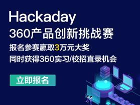 【奖金丰厚】Hackaday—360产品创新挑战赛~